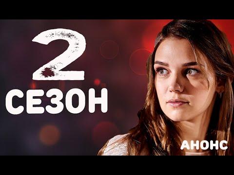 ЖЕНСКИЕ СЕКРЕТЫ 2 СЕЗОН (13 серия) Анонс и дата выхода