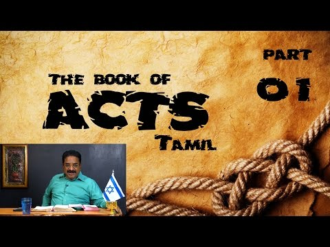 அப்போஸ்தலருடைய நடபடிகள் - பாடம்  1. Acts 1 - Tamil. Youtube Bible College
