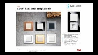 видео Купить электроустановочные изделия LLINAS (выключатели, розетки, рамки, светорегуляторы)