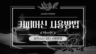 [리안컴퍼니] 초간단 마지스터 커피머신 사용법