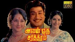 Avan Oru Sarithiram | Sivaji,Manjula,Kanchana | Tamil Superhit Movie HD