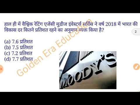 March 2018 corent GK in hindi/ 2018