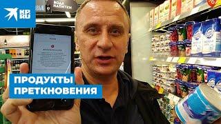 Продукты преткновения: что лежит в холодильнике у белорусского оппозиционера?