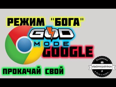 Прокачиваем Google Chrome - РЕЖИМ БОГА