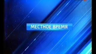 Местное время.Вести Смоленск 11 35 2015