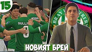 КОРЕННА ПРОМЯНА! #15 - FIFA 19 Career Mode