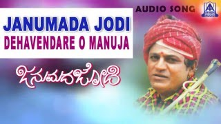 "Janumada Jodi - ""Dehavendare O Manuja"" Audio Song | Shivarajkumar, Shilpa | V Manohar | Akash Audio"