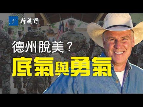 """【热点解读】""""孤星之州""""德克萨斯确实不一般。状告拜登获胜,州议员再提德洲独立公投。德州脱美底气何来?"""