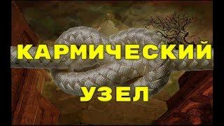 КАРМИЧЕСКИЙ УЗЕЛ.