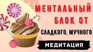 постер к видео  ОСТОРОЖНО! Мощный МЕНТАЛЬНЫЙ блок от сладкого и мучного| Медитация для похудения перед сном|