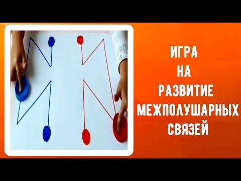 Развивающие игры для детей 4, 5, 6 лет, игра на развитие межполушарных связей мозга.