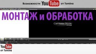 Монтаж и обработка видео в программе Camtasia Studio. Монтаж видео для новичков в Камтазия Студио!