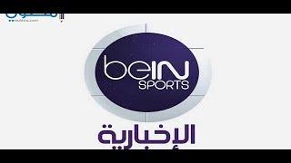 تردد قناة bein sport الإخبارية المفتوحة على النايل سات 2018