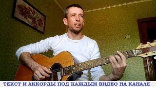 Ария - Закат (гитара, кавер дд)