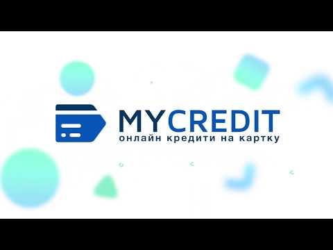 MyCredit - онлайн кредити на картку!