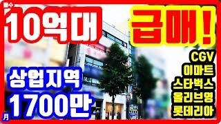 10억 매수 급매물❗ 상업지역 CGV 스타벅스 이마트 …