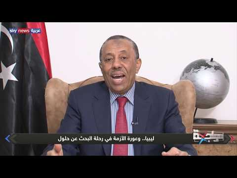 مواجهة.. مع رئيس الحكومة الليبية عبدالله الثني  - نشر قبل 6 ساعة