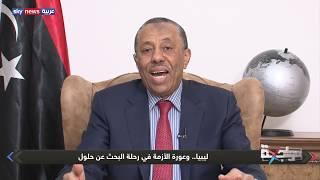 مواجهة.. مع رئيس الحكومة الليبية عبدالله الثني