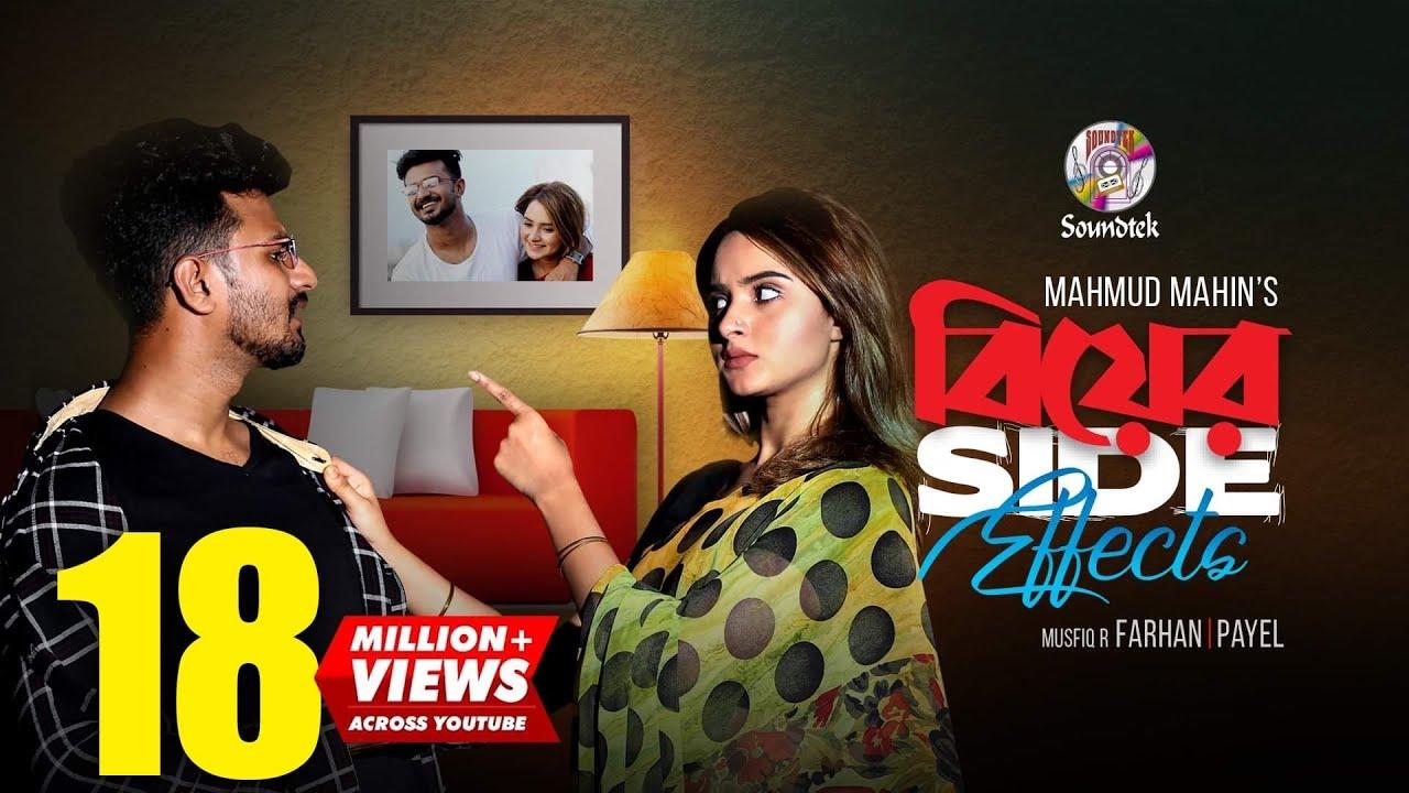 বিয়ের Side Effects | Musfiq R Farhan | Payel | Mukit Zakaria | Mim | Anik | Mahmud Mahin