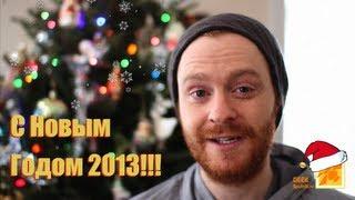 видео С Новым 2013 годом!   :: Пресс-релизы :: АО