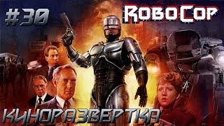 кР#30   РОБОКОП / ROBOCOP (1987) История создания ОБЗОР, Костюм Робокопа, Как снимали ED-209