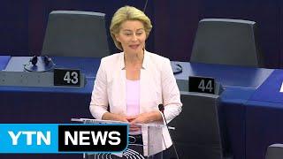 """EU """"北 비핵화 구체적 조치 있을 때까지 대북제재 엄격 이행"""" / YTN"""