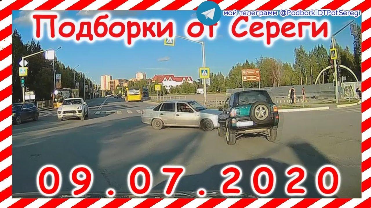 ДТП Подборка на видеорегистратор за 09 07 2020 Июль 2020
