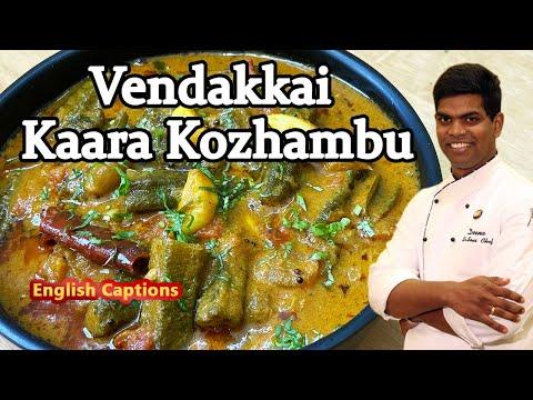 Vendaikai kaara Kozhambu | Lunch Kozhambu Recipes | CDK #226 | Chef Deena's Kitchen