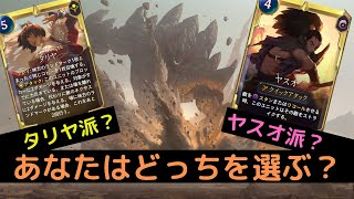 【ルーンテラ】マルファイトミラーを制したのはタリヤ、ヤスオ?【デッキ】【LoR】【Legends of Runeterra】【レジェンド・オブ・ルーンテラ】【初心者】