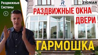 Раздвижные окна и двери киев(Наш сайт:http://zigmar.ua/ Что важно знать при выборе раздвижных окон ? Какие окна выбрать на террасу или зимний..., 2014-06-11T05:49:45.000Z)
