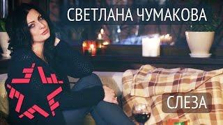 Светлана Чумакова - Слеза
