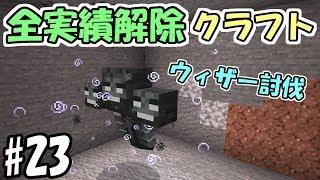 【マインクラフト】#23 全進捗解除クラフト ~決戦!ウィザー~【1.14.4】