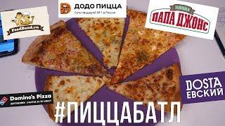Битва пиццерий;) Додо Пицца, Domino's pizza, Папа Джонс, FoodBand, Dostaевский. #PRostoEda
