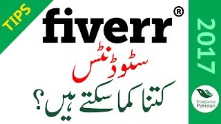 How much Money Students Can Make on Fiverr - Freelancing Tips in Urdu - 7