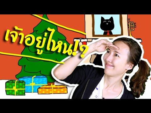 ไขปริศนาตามล่าเจ้าลูกแดง!!? 【Christmas Cat】