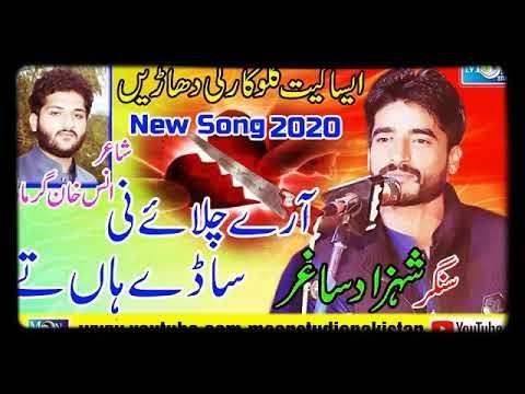 Download Arey Chaley Ni - Shahzad Saghar 2020 - Moon Studio Pakistan 2020