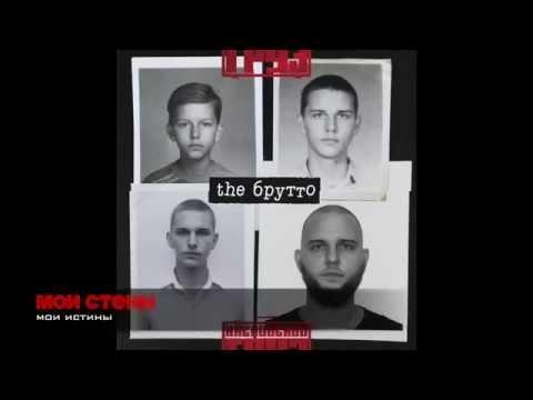 Каспийский Груз - Мои стены | альбом the Брутто 2016
