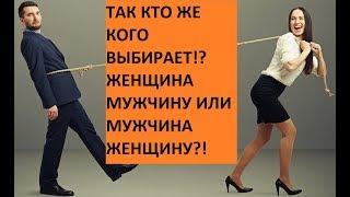 Кто делает выбор МУЖЧИНА или ЖЕНЩИНА?! Расширенная версия #nickb #отношения