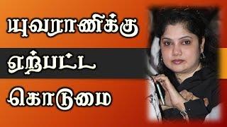 யுவராணிக்கு ஏற்பட்ட கொடுமை  What happened to Actress Yuvarani