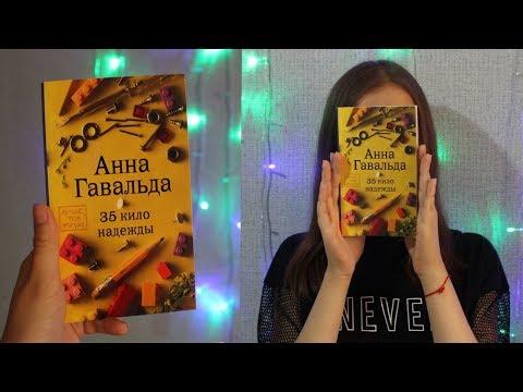 Книжный обзор: Анна Гавальда - 35 кило надежды | By DL