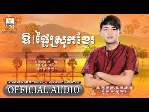 Or Ptey Srok Khmer - Duong Vireakseth [OFFICIAL AUDIO]