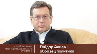 Бывший пресс-секретарь Бориса Ельцина Сергей Медведев: Гейдар Алиев - образец политика