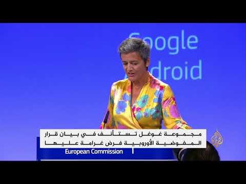 الاتحاد الأوروبي يفرض غرامة 5 مليارات دولار على غوغل  - 22:22-2018 / 7 / 18