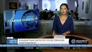 Криптовалюта-Казахстан
