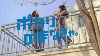 出演者:吉田羊 鈴木梨央 篇 名:「冬はつらいよ」篇 15s 商品名:ポカ...