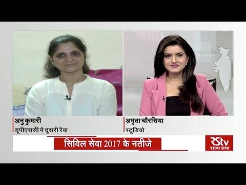 Exclusive Interview - UPSC topper Anu Kumari (Rank 02)