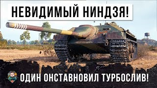 ТАНК-НЕВИДИМКА ОСТАНОВИЛ ТУРБОСЛИВ! ТАКТИКА НИНДЗЯ В WORLD OF TANKS!