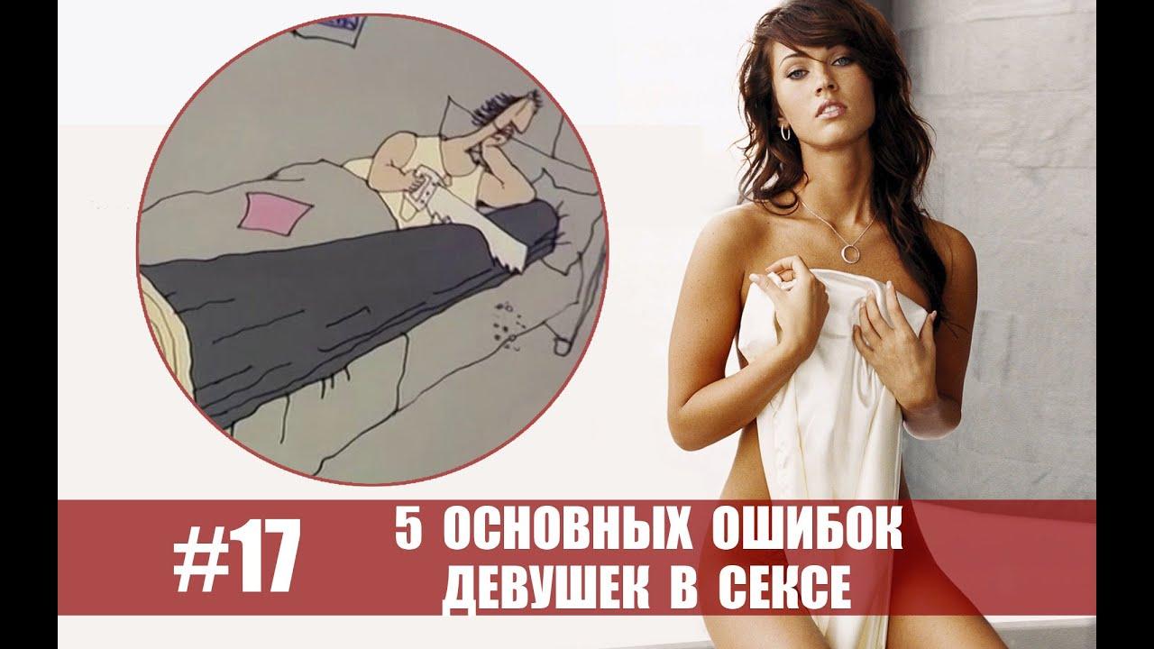 Секс ampamp Секс  все о сексе статьи онлайн фото видео