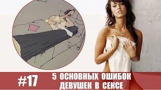 5 основных  ошибок девушек в сексе!