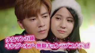 オレ様ロマンス The 7th Love 第23話
